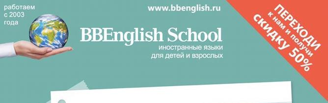 Учите языки вместе с BBEnglish School!