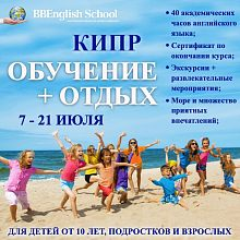 Две незабываемые недели на Кипре с BBEnglish School